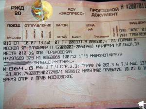 Msk to Vladimir Train Ticket